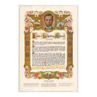 Image: Lincoln's Gettysburg Address