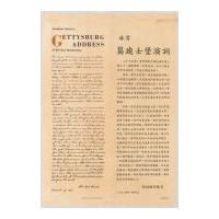 Image: Gettysburg Address in English and Chinese
