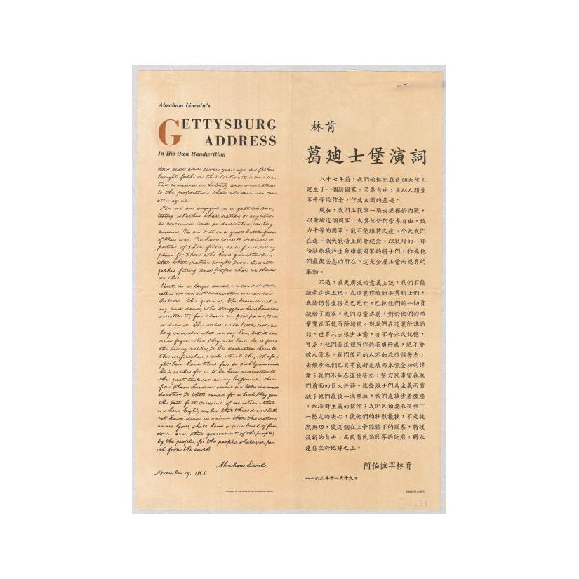 gettysburg address in english and chinese the lincoln financial